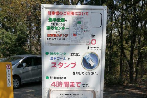 駐車場利用説明