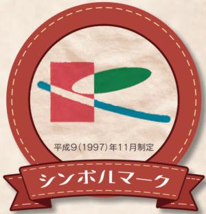 清田区シンボルマーク