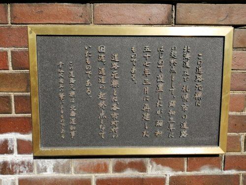 東門(正面)前に建立されている札幌市道路元表の説明
