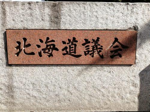 北海道議会の表札