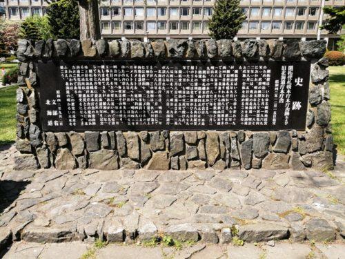 開拓使札幌本庁本庁舎跡および旧北海道庁本庁舎の史跡