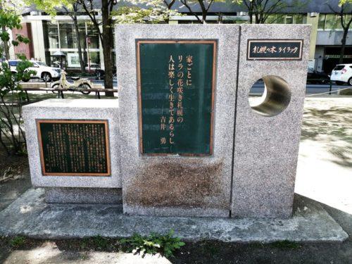 吉井勇歌碑。