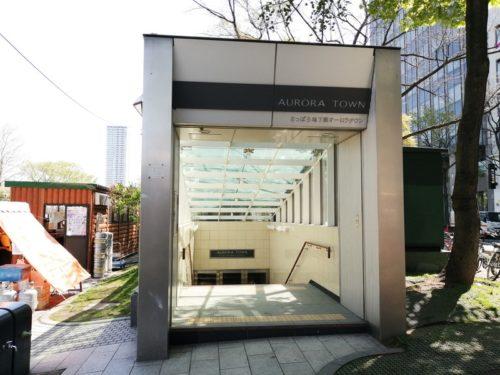 地下街オーロラタウンへの入口が設けられています。(3箇所)