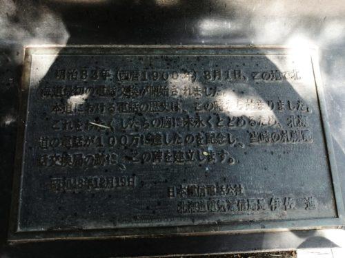 北海道電話交換創始の地、副碑。