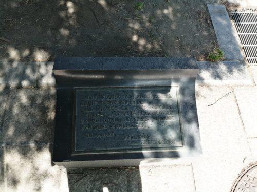 北海道電話交換創始の地、右脇に建てられた副碑。