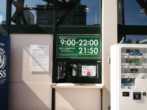 テレビ塔展望台の営業時間は、全日9:00〜22:00。