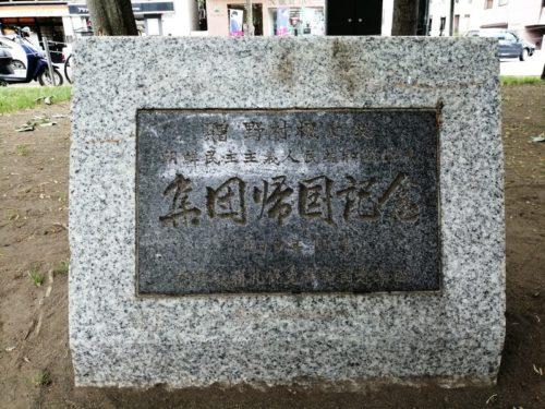 集団帰国記念碑