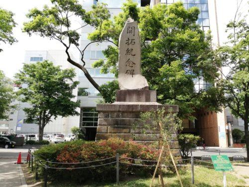 開拓記念碑が設置されています。