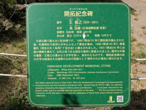 開拓記念碑の説明。