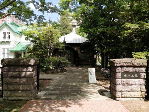 旧永山邸門前