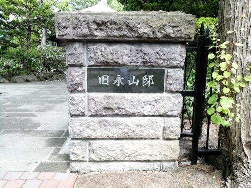 旧永山邸門