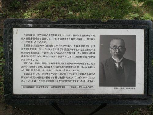 宮部金吾博士