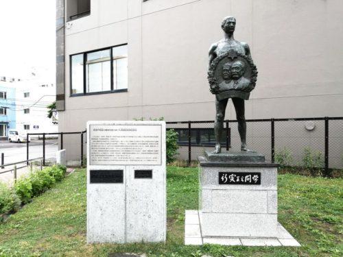 新渡戸稲造博士顕彰碑