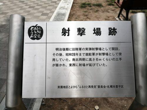 射撃場の跡地の掲示