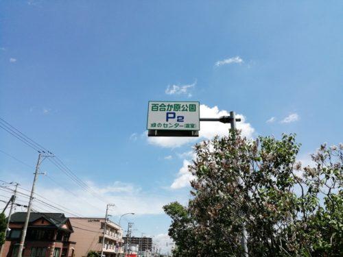 P2駐車場(温室前)の道路標識
