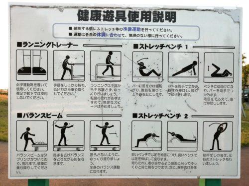 健康遊具説明