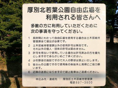 広場の使用ルール