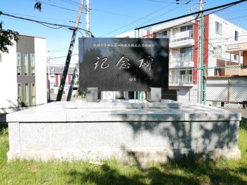 札幌市吉田山第一地区土地区画整理組合記念碑