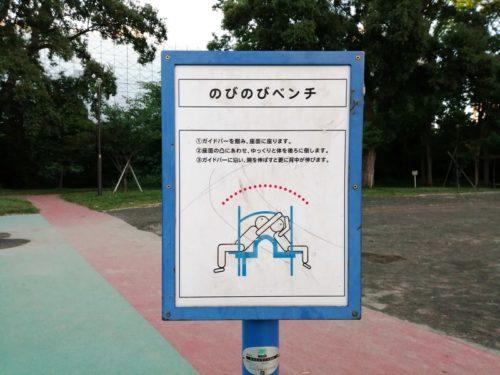 のびのびベンチの健康遊具説明