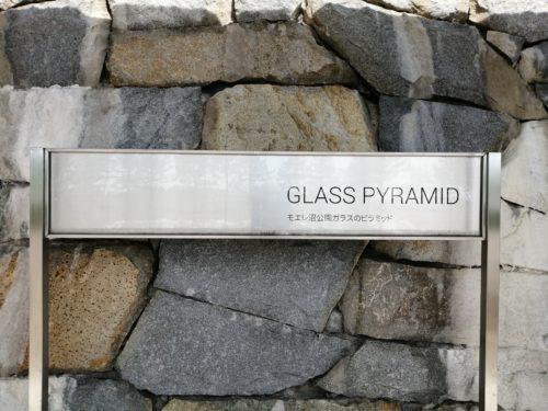 """ピラミッド """"HIDAMARI"""