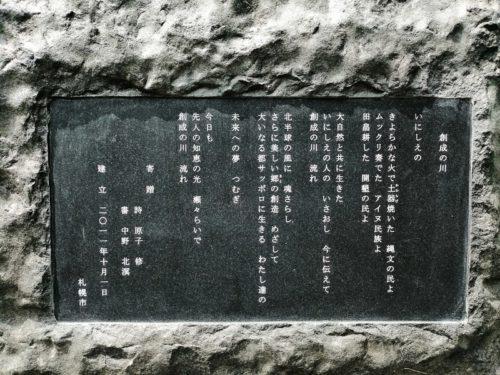 原子修詩碑