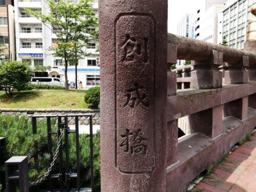 「創成橋」の復元