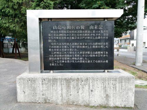山鼻墓地跡の碑
