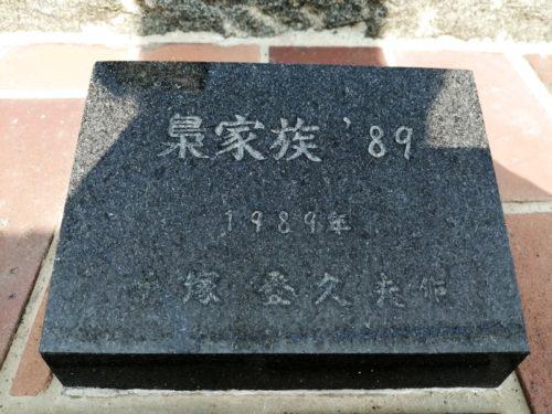 「梟家族'89」の銅像