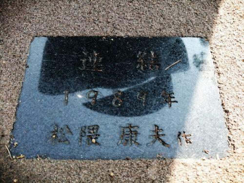 「連結」の銅像
