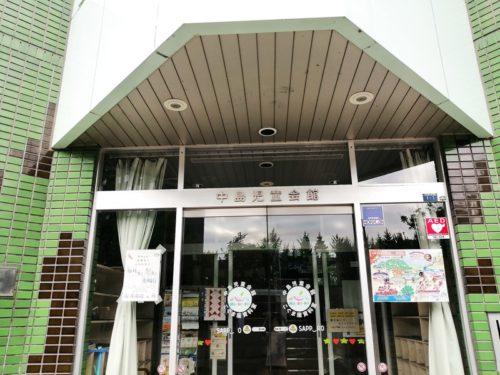 中島児童会館