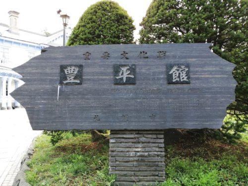 豊平館(国指定重要文化財)