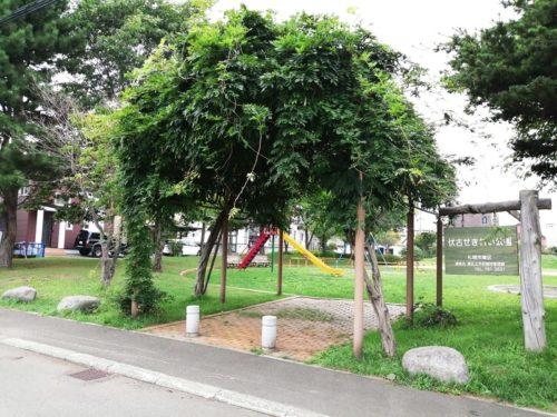 公園入口のパーゴラ