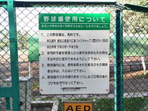 野球場利用説明