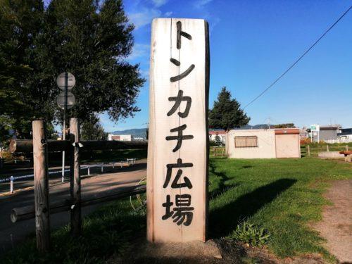 トンカチ広場(工作広場)