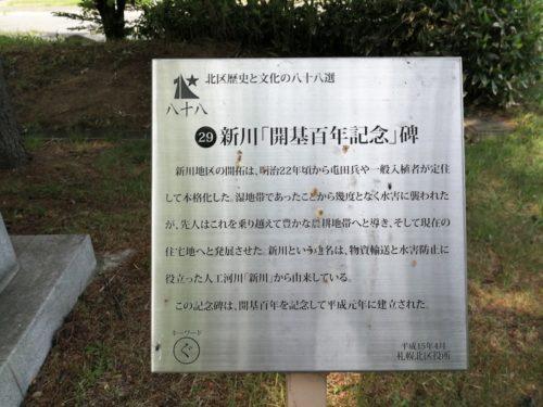 新川「開基百年記念」碑