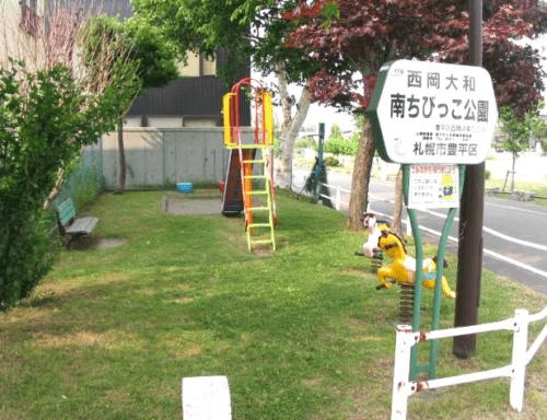 西岡大和南ちびっこ公園