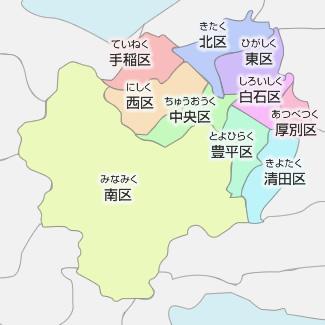札幌市の各区